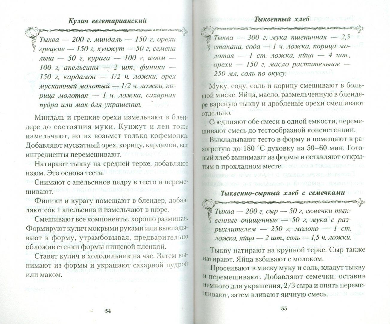 Иллюстрация 1 из 16 для Лучшие рецепты блюд из тыквы | Лабиринт - книги. Источник: Лабиринт