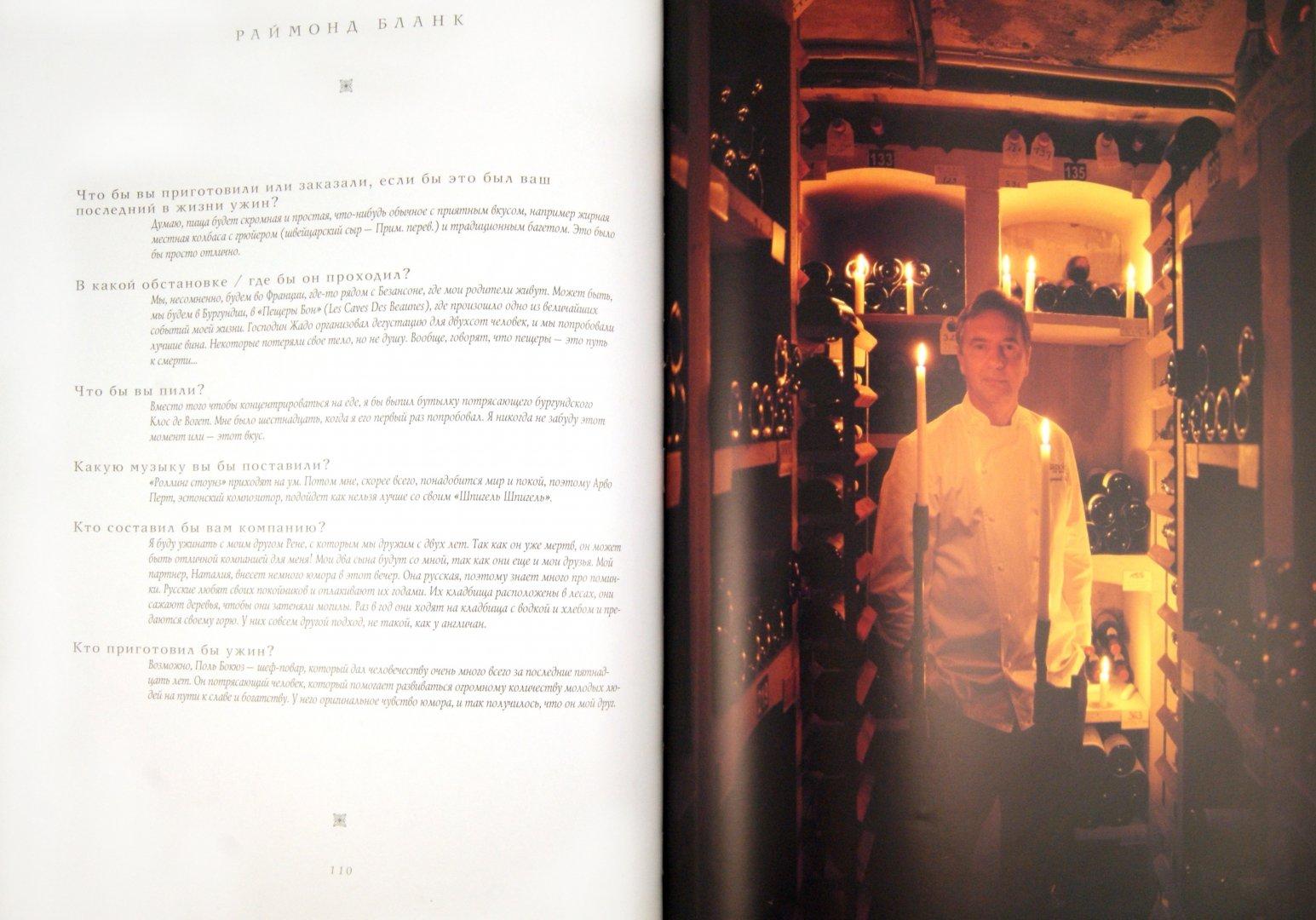 Иллюстрация 1 из 6 для Мой самый важный ужин - Мелани Дунеа   Лабиринт - книги. Источник: Лабиринт