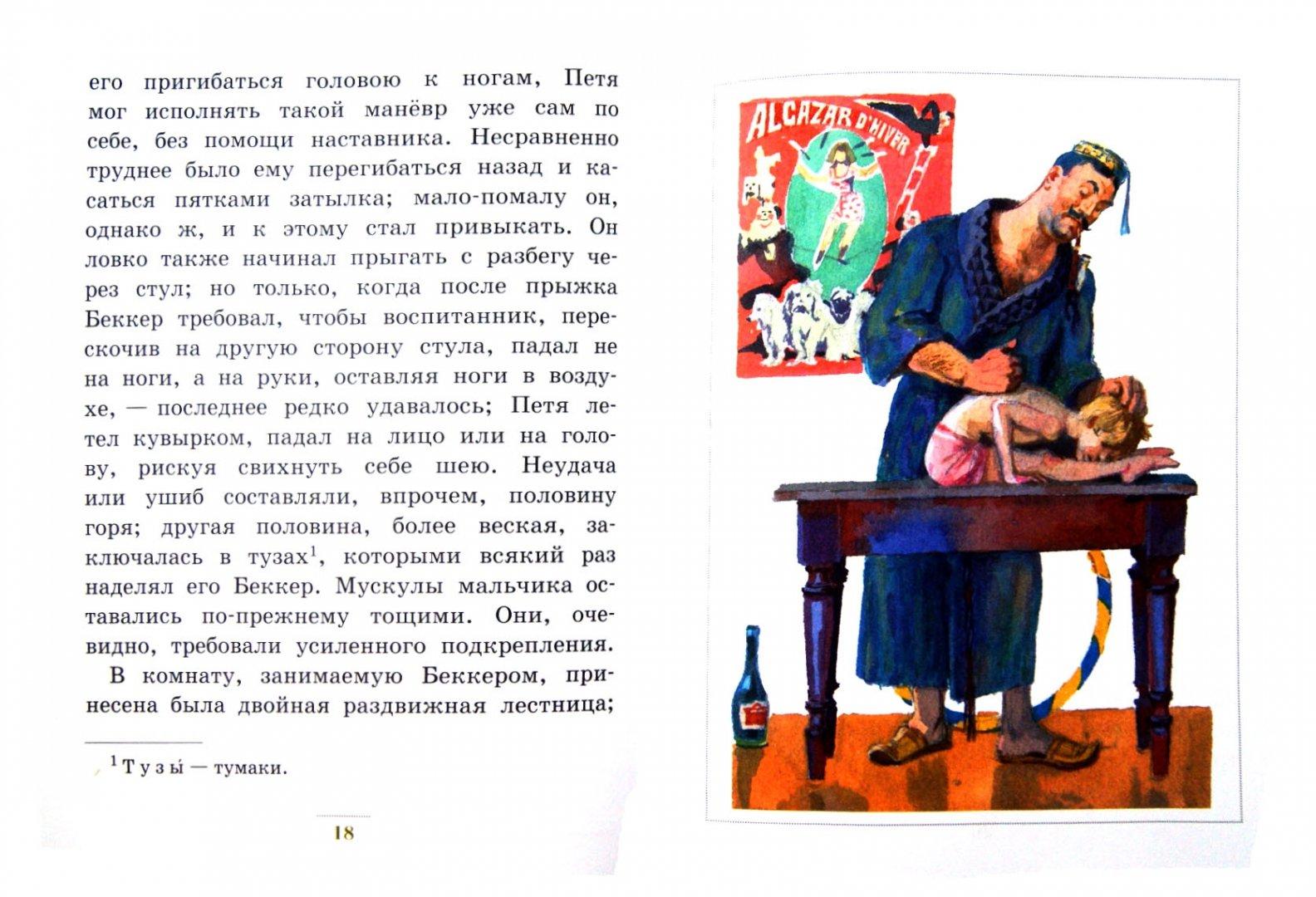 Иллюстрация 1 из 18 для Гуттаперчевый мальчик - Дмитрий Григорович | Лабиринт - книги. Источник: Лабиринт