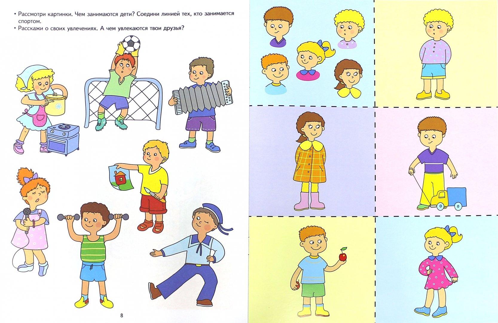 имеющих картинки для игры для дошколят егодня