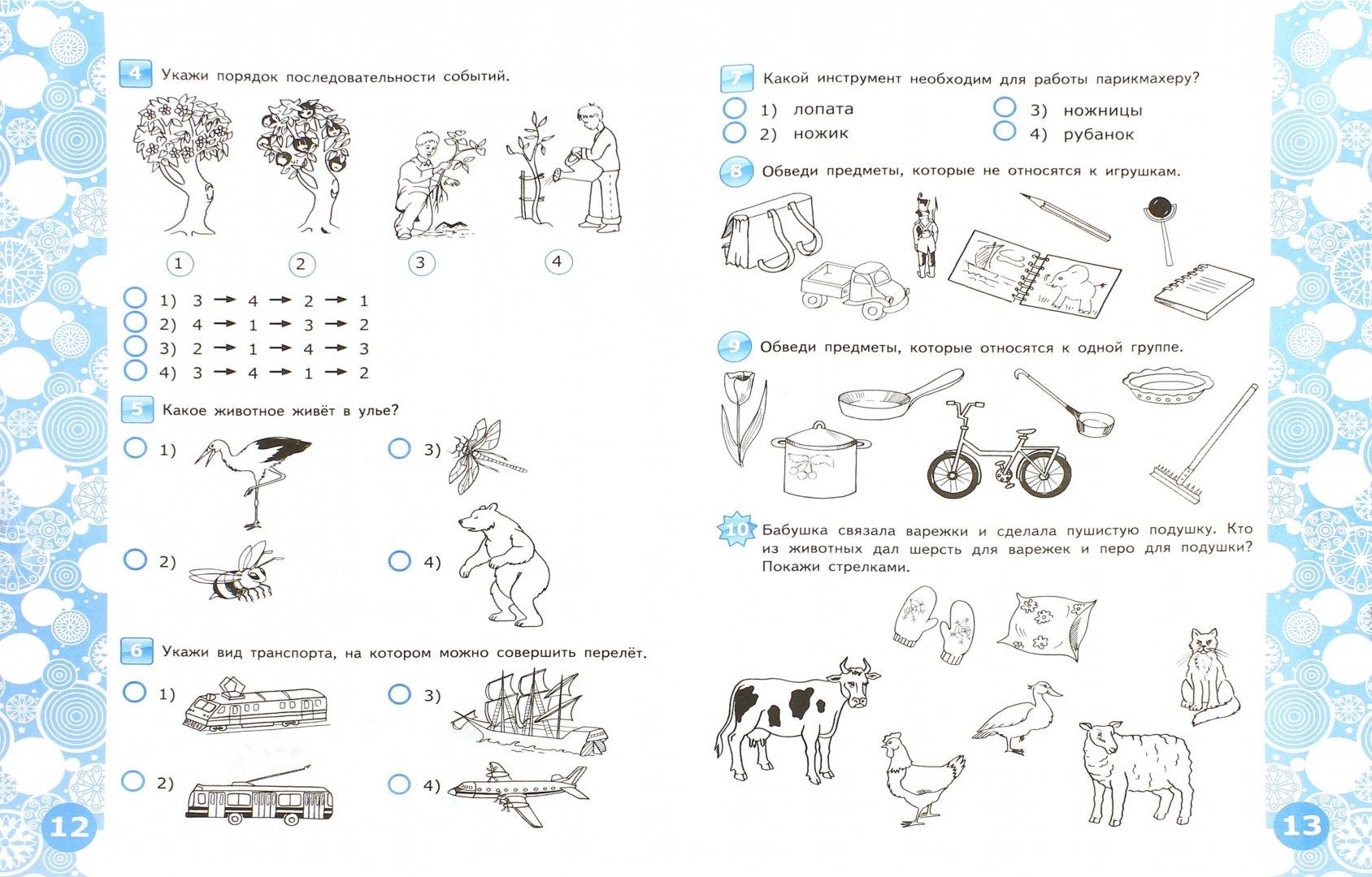 Картинки тесты поступление в школу
