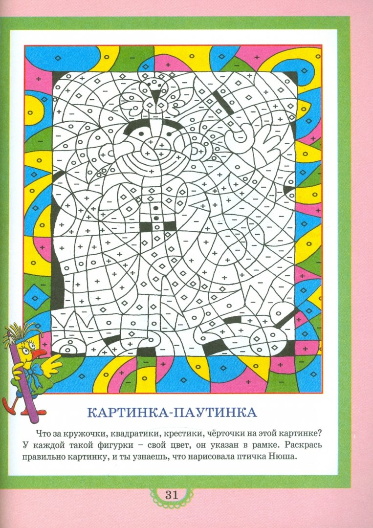 Иллюстрация 1 из 15 для Веселые картинки - Мазнин, Харенко, Перро   Лабиринт - книги. Источник: Лабиринт