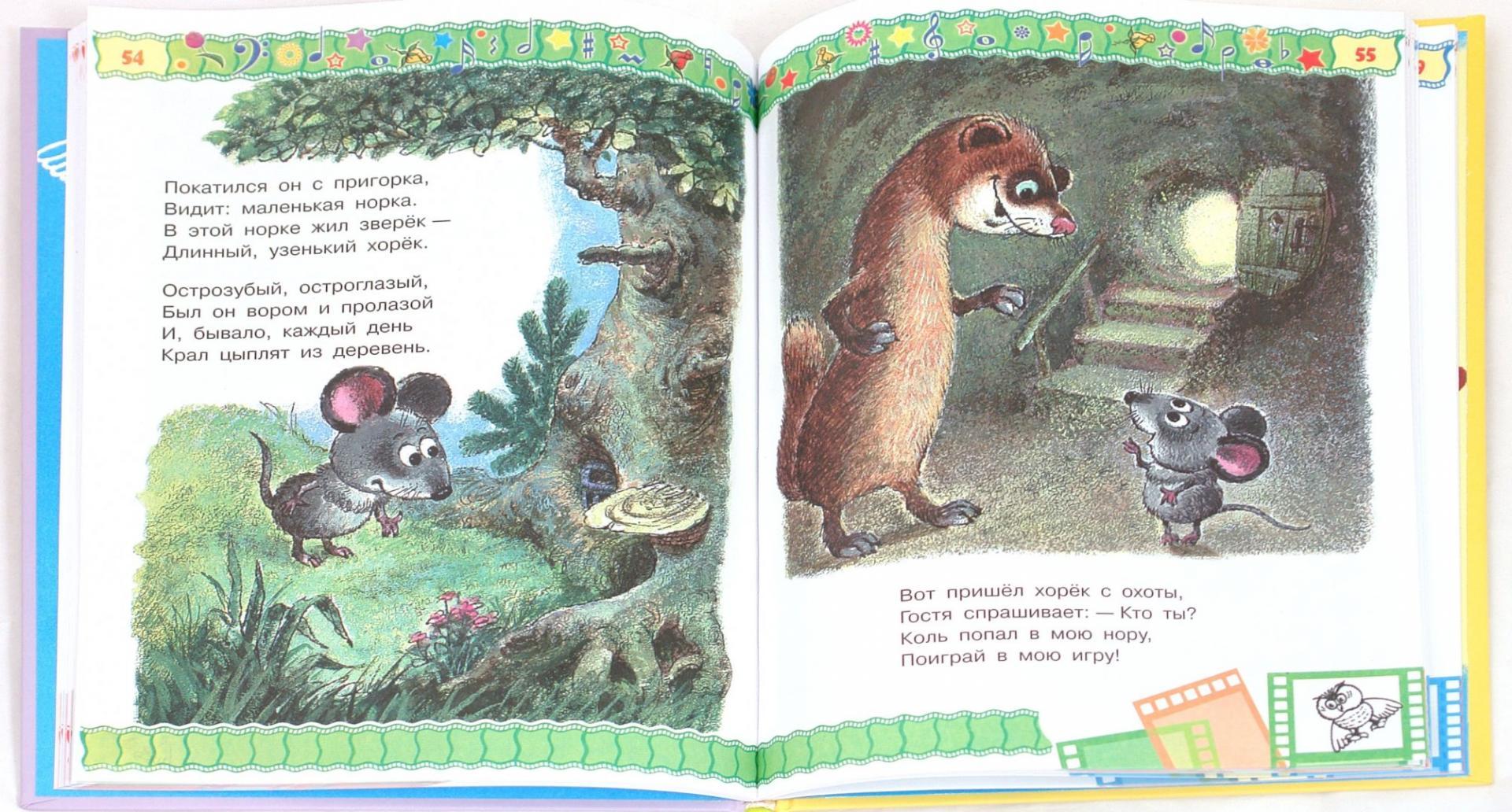 Иллюстрация 1 из 20 для Наши любимые мультфильмы   Лабиринт - книги. Источник: Лабиринт