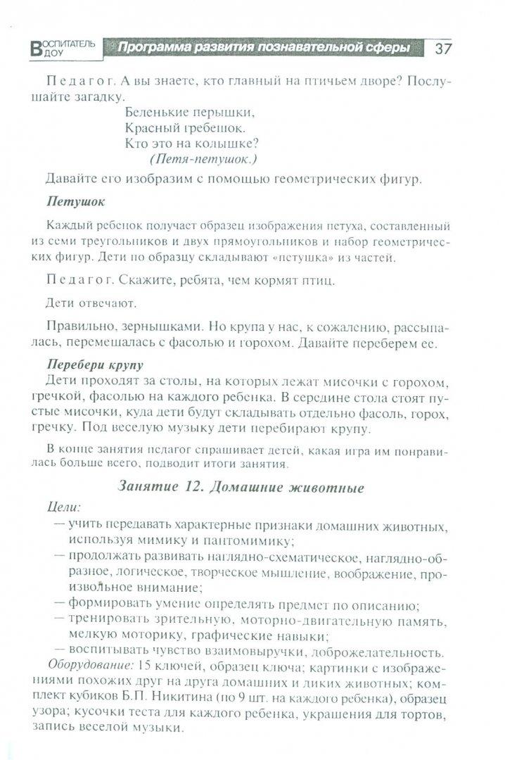 Иллюстрация 1 из 5 для Развитие познавательной и эмоциональной сфер дошкольников - Войтова, Гуськова, Лифанова, Можейко, Фирсова | Лабиринт - книги. Источник: Лабиринт