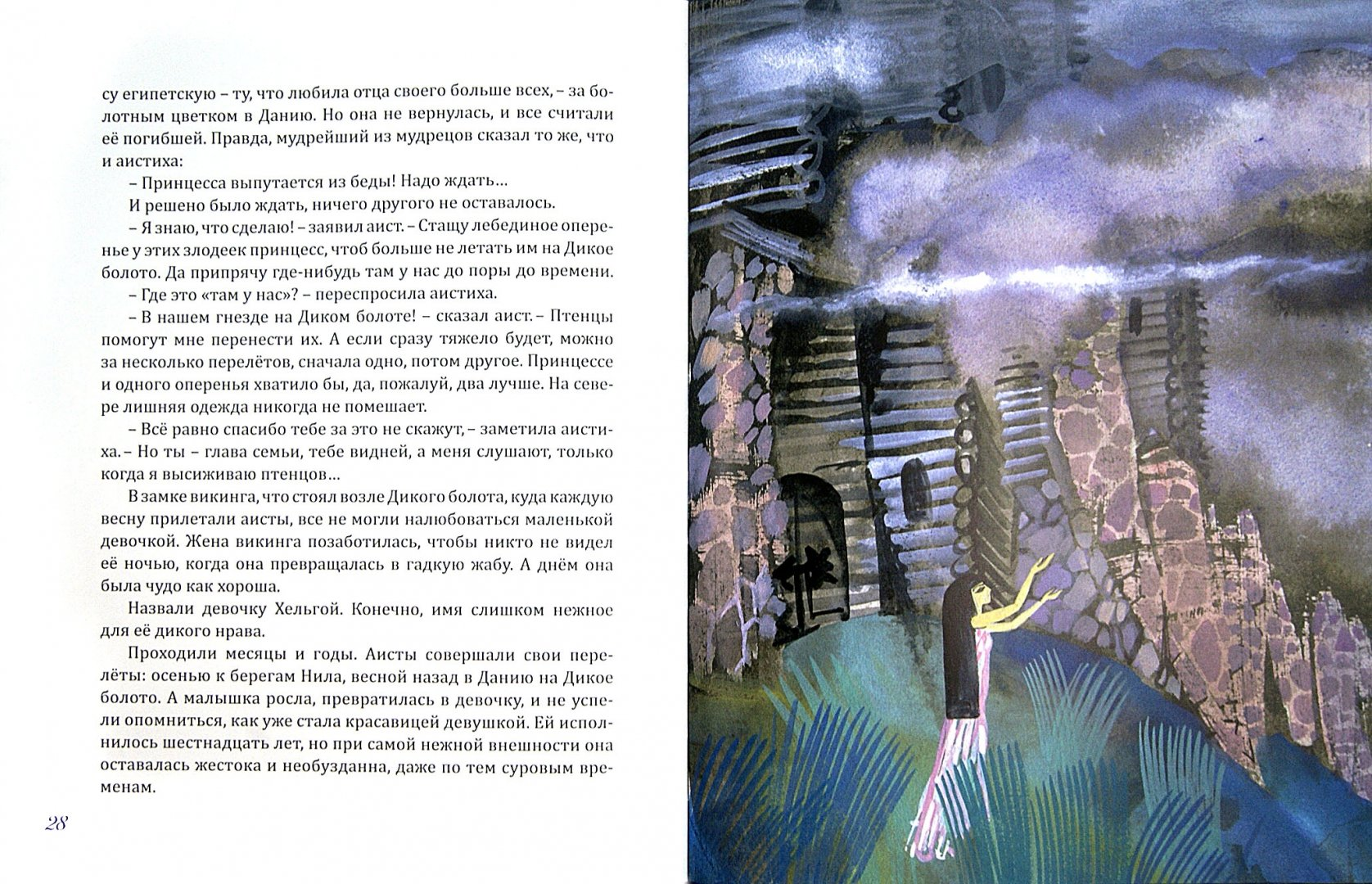 Иллюстрация 1 из 45 для Дочь Болотного царя - Ганс Андерсен | Лабиринт - книги. Источник: Лабиринт