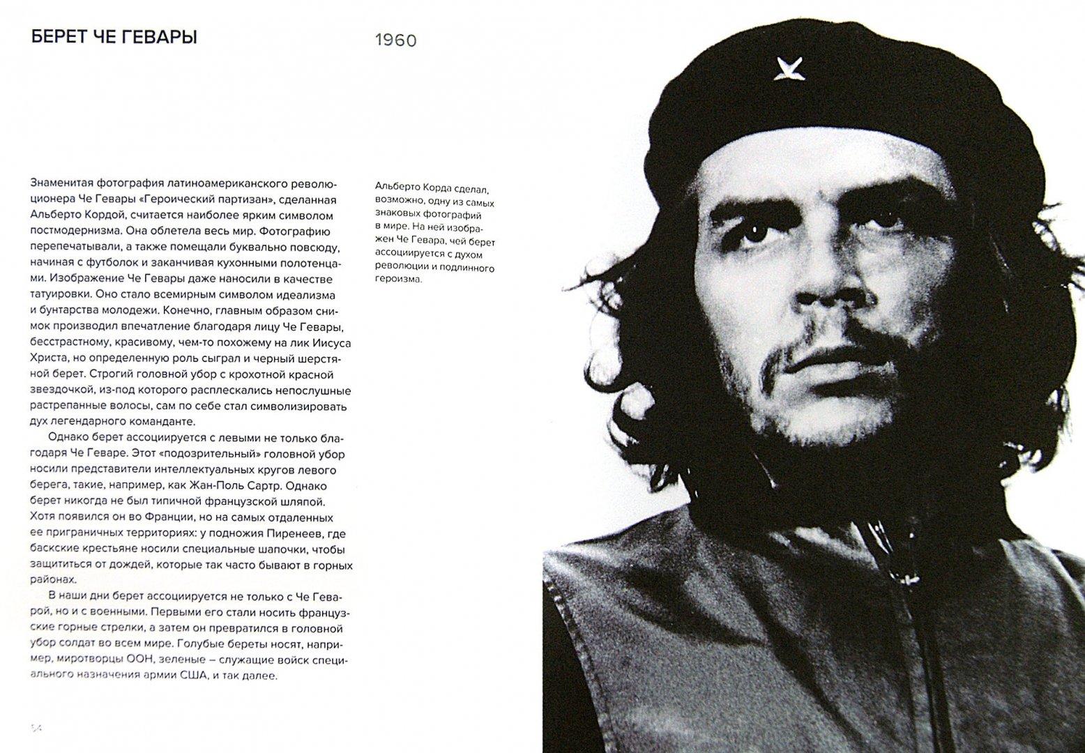 Иллюстрация 1 из 2 для 50 шляп, которые изменили мир - Роберт Андерсон | Лабиринт - книги. Источник: Лабиринт