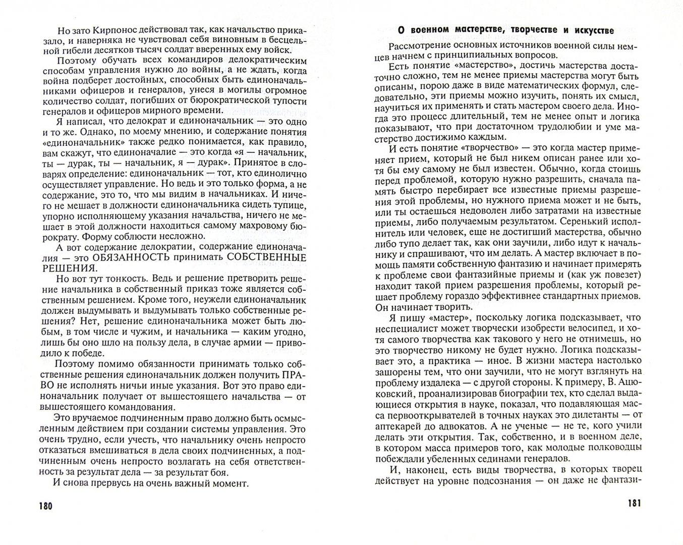 Иллюстрация 1 из 6 для Когда НАТО будет бомбить Россию? Блицкриг против путина - Юрий Мухин | Лабиринт - книги. Источник: Лабиринт