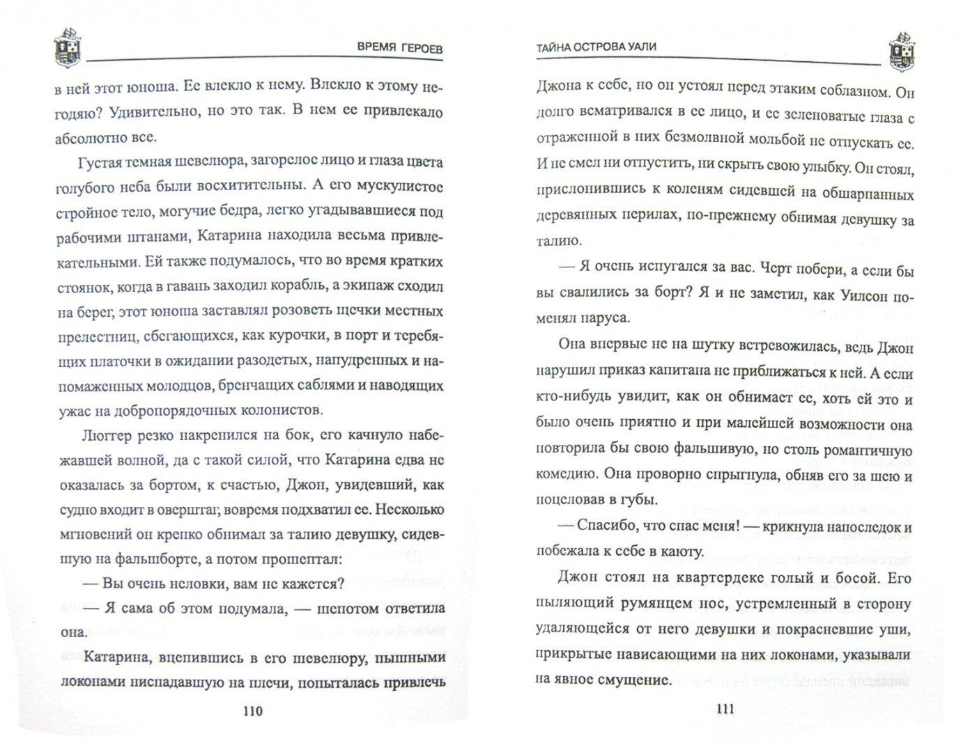 Иллюстрация 1 из 19 для Тайна острова Уали - Дмитрий Симонов | Лабиринт - книги. Источник: Лабиринт