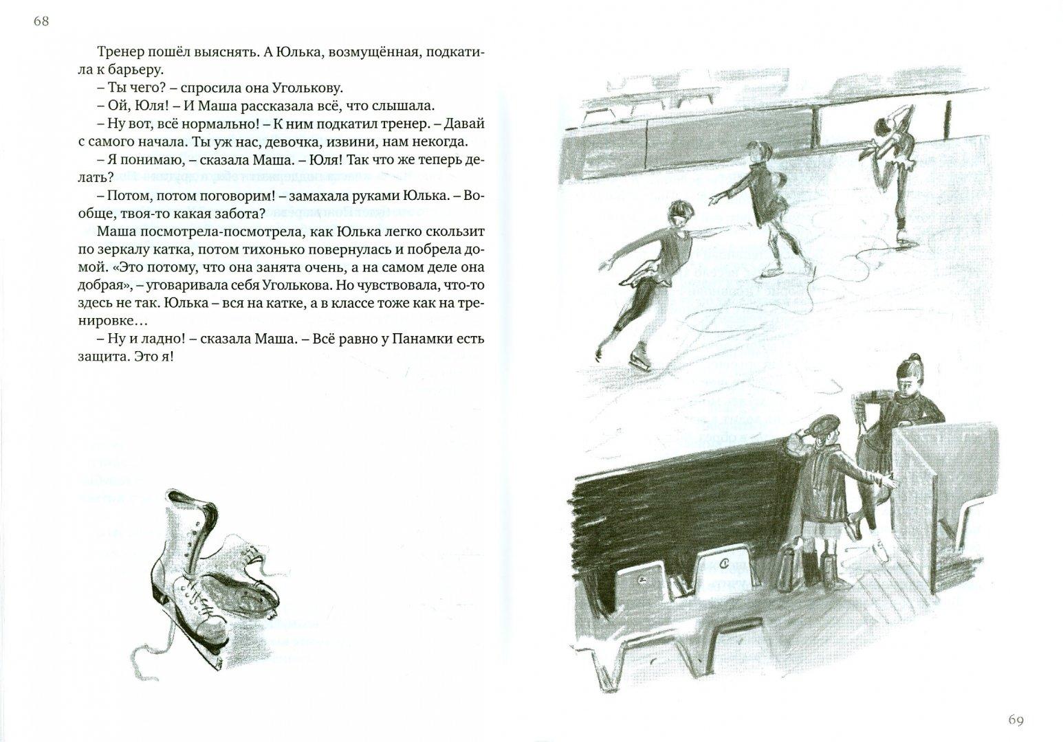 Иллюстрация 1 из 22 для Самый красивый конь - Борис Алмазов | Лабиринт - книги. Источник: Лабиринт