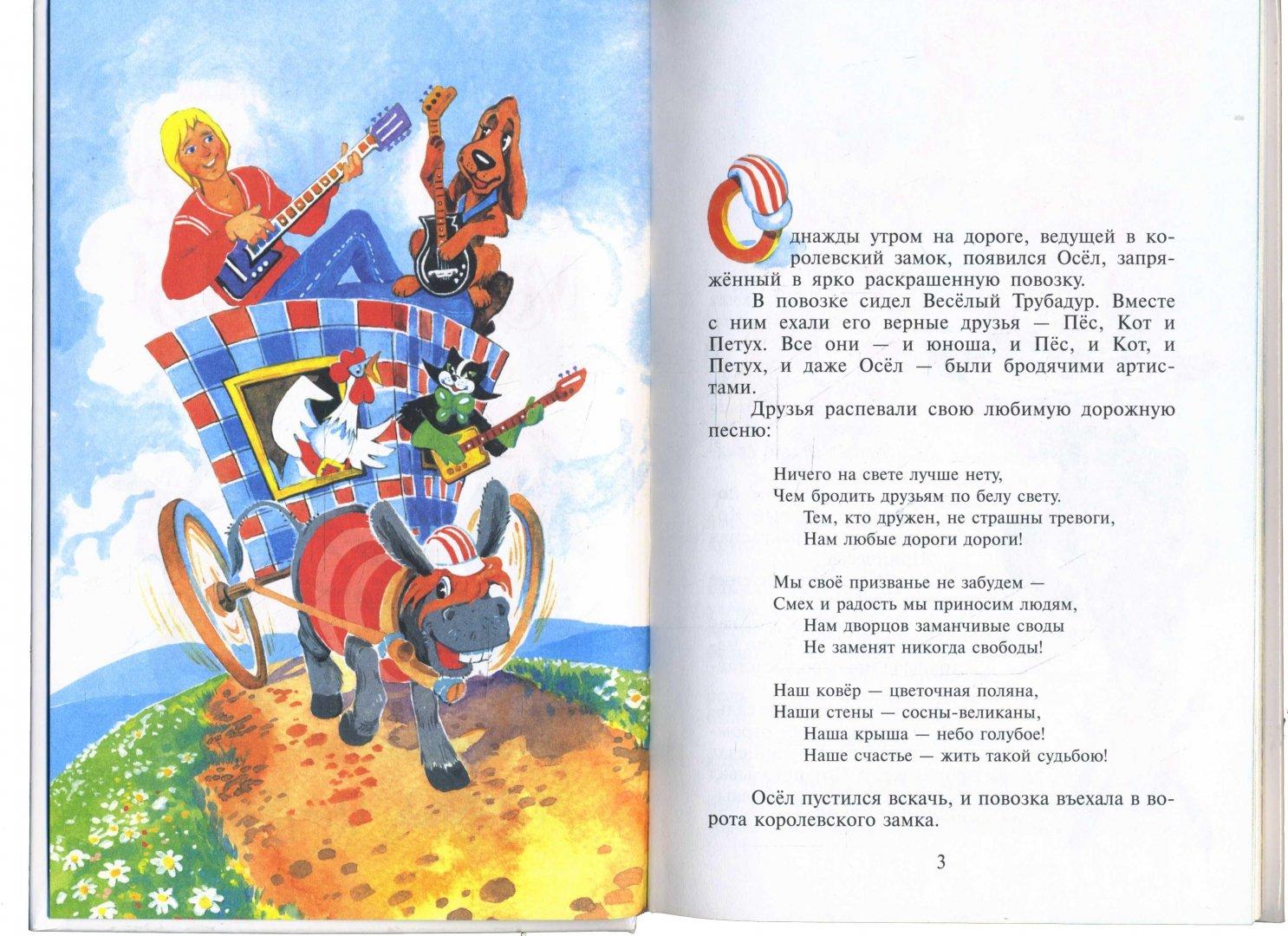 Иллюстрация 1 из 53 для Бременские музыканты - Энтин, Ливанов | Лабиринт - книги. Источник: Лабиринт