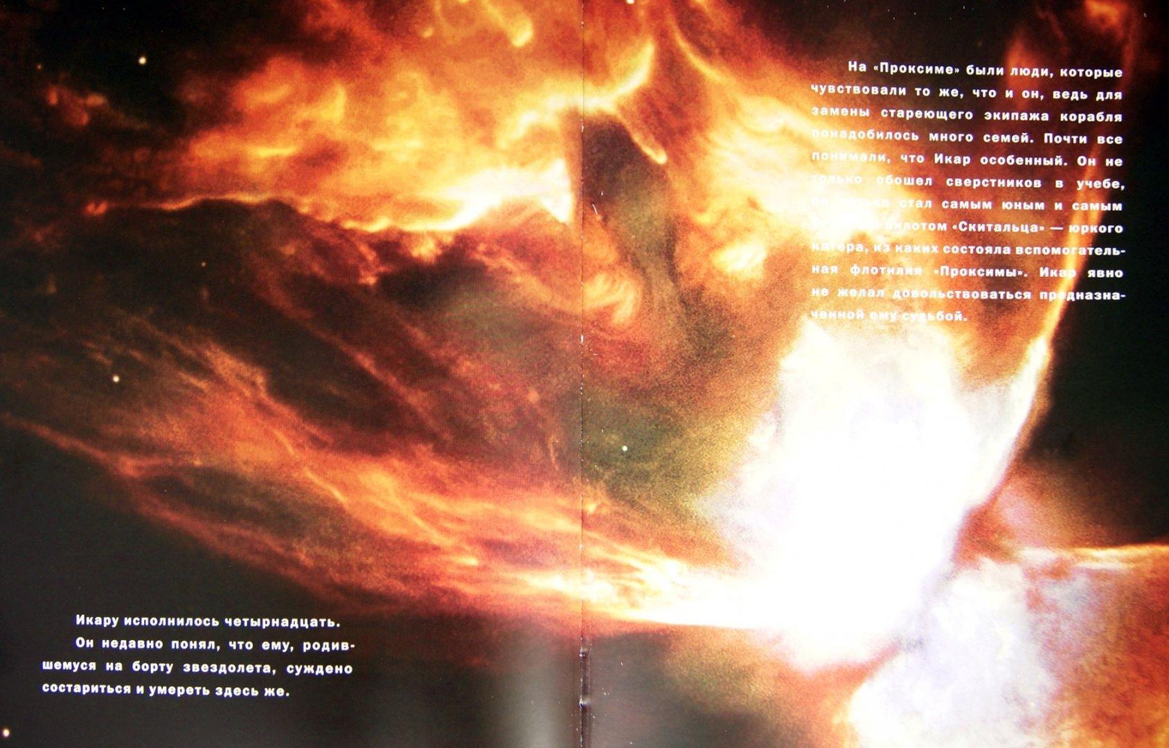 Иллюстрация 1 из 15 для Икар на краю времени - Брайан Грин | Лабиринт - книги. Источник: Лабиринт