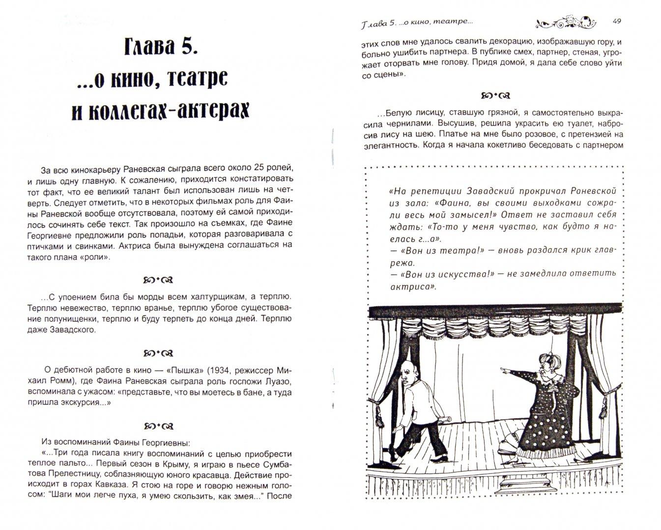 Иллюстрация 1 из 6 для Так говорила Фаина Раневская - Нино Гогитидзе   Лабиринт - книги. Источник: Лабиринт