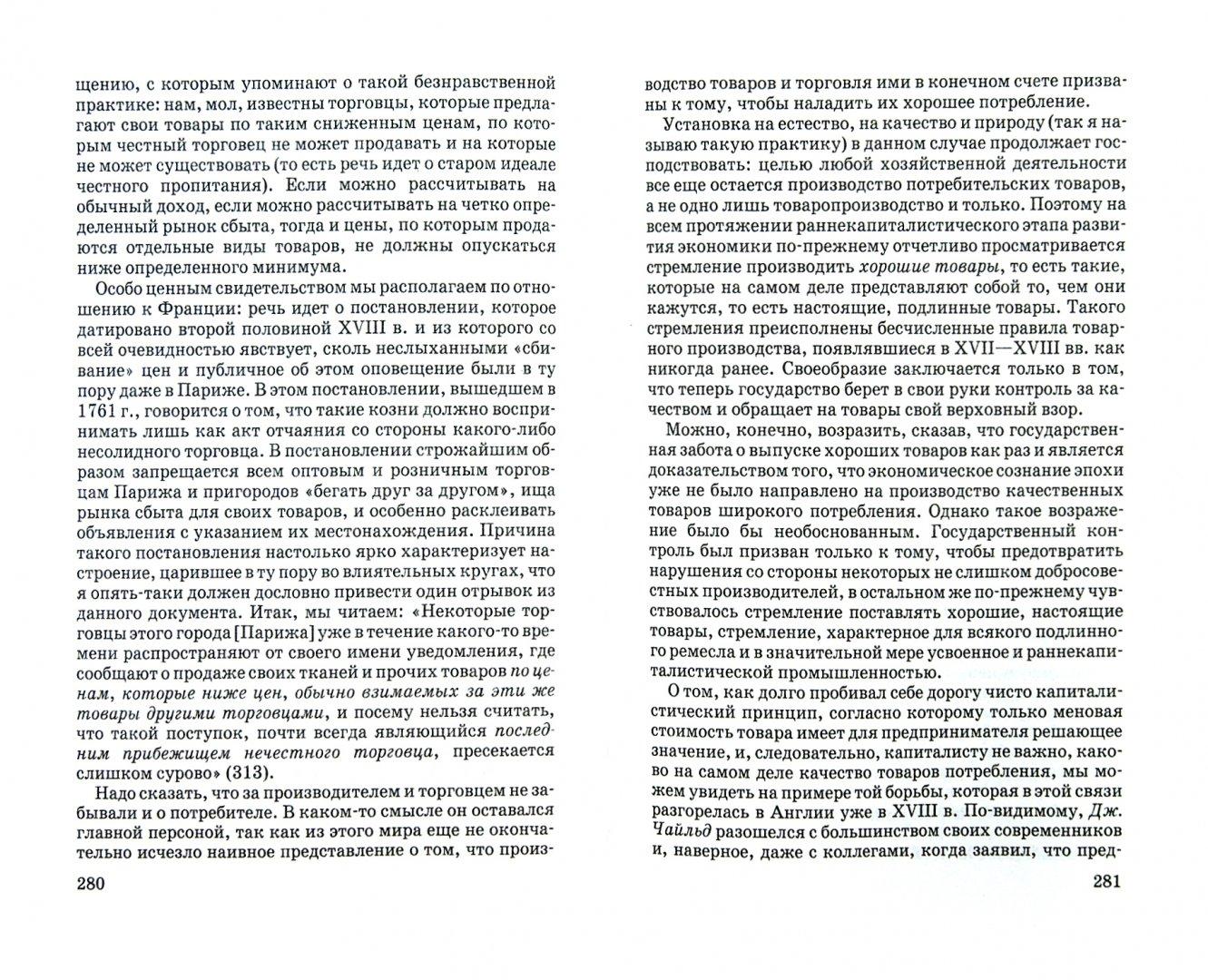 Иллюстрация 1 из 5 для Собрание сочинений в 3 томах. Том 2. Торгаши и герои. Евреи и экономика - Вернер Зомбарт | Лабиринт - книги. Источник: Лабиринт