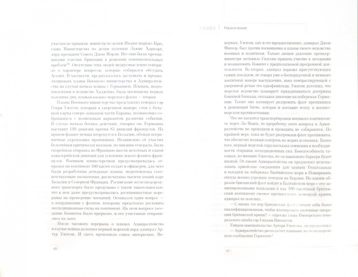 Иллюстрация 1 из 10 для Черчилль. 1911-1914. Власть. Действие. Организация. Незабываемые дни - Дмитрий Медведев | Лабиринт - книги. Источник: Лабиринт
