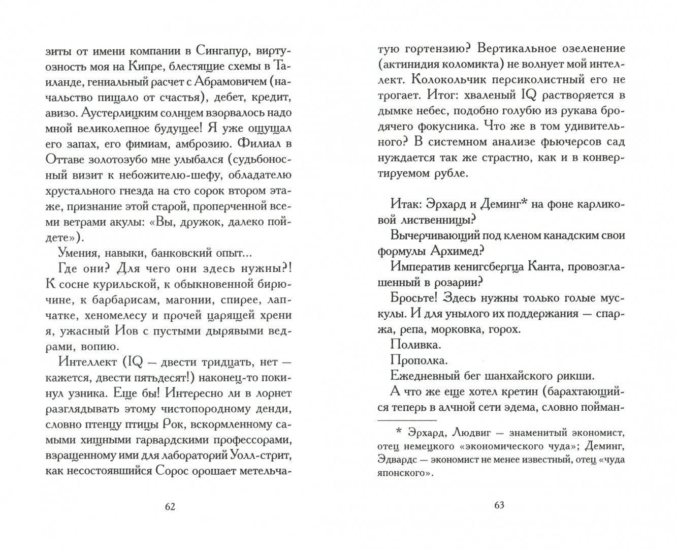Иллюстрация 1 из 10 для Эдем - Илья Бояшов   Лабиринт - книги. Источник: Лабиринт