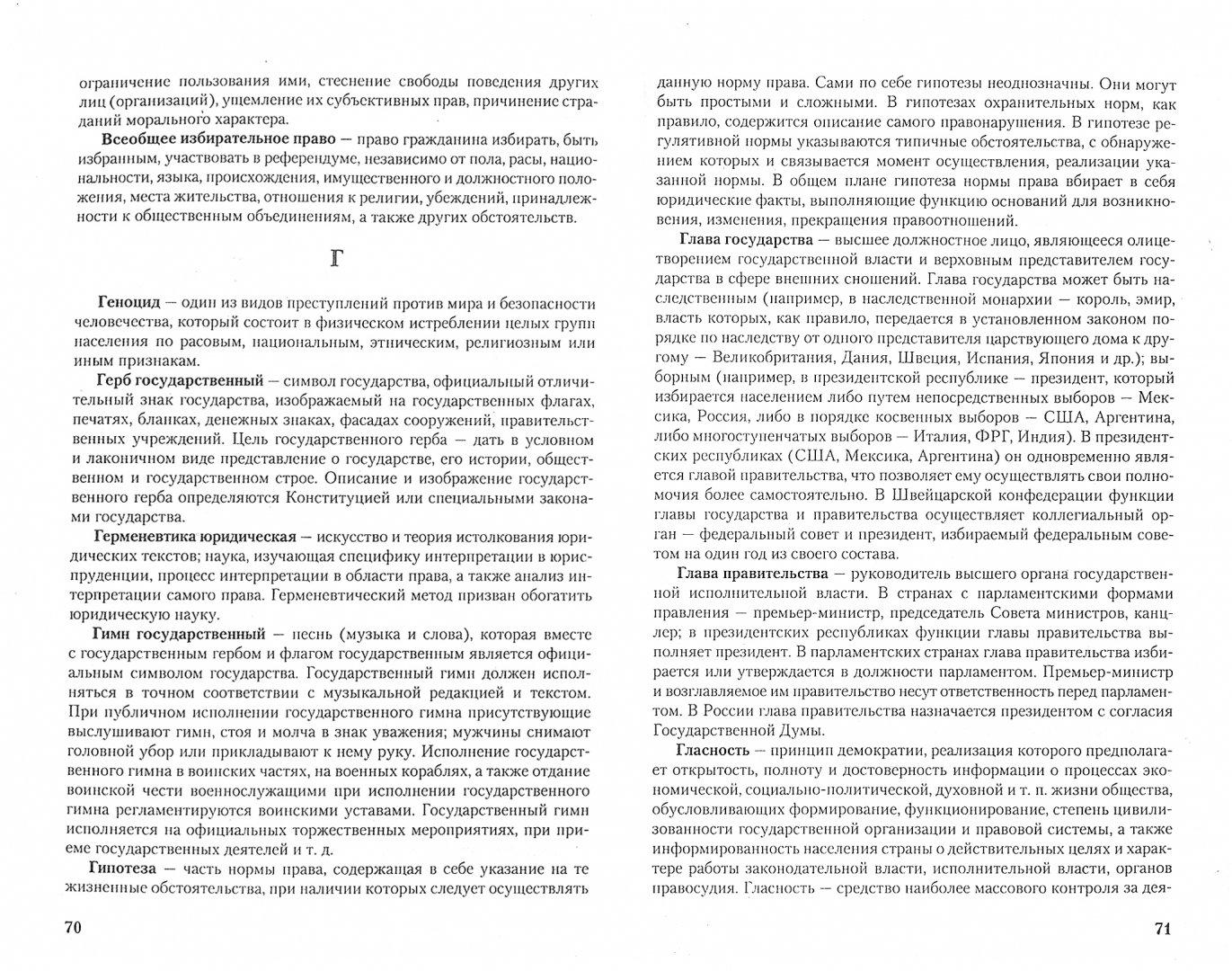 Иллюстрация 1 из 12 для Теория государства и права в схемах и определениях. Учебное пособие - Тимофей Радько | Лабиринт - книги. Источник: Лабиринт