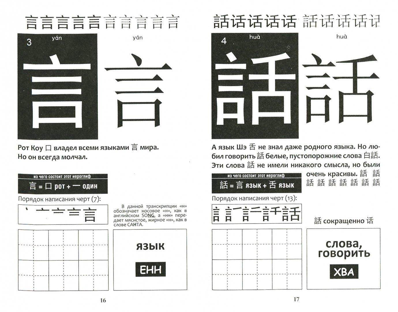 Иллюстрация 1 из 8 для Мой первый самоучитель китайского - Дерега, Дерега | Лабиринт - книги. Источник: Лабиринт