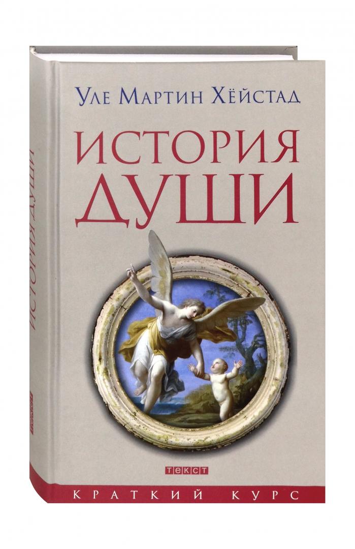 Иллюстрация 1 из 26 для История души от Античности до современности - Уле Хейстад   Лабиринт - книги. Источник: Лабиринт