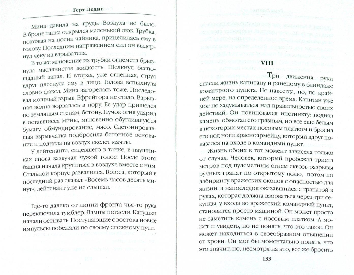 Иллюстрация 1 из 12 для Сожженные дотла. Смерть приходит с небес - Герт Ледиг   Лабиринт - книги. Источник: Лабиринт