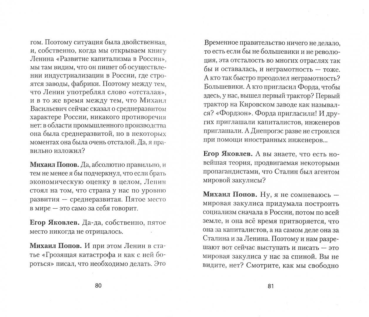 Иллюстрация 1 из 7 для Коммунизм - Пучков, Попов, Яковлев | Лабиринт - книги. Источник: Лабиринт
