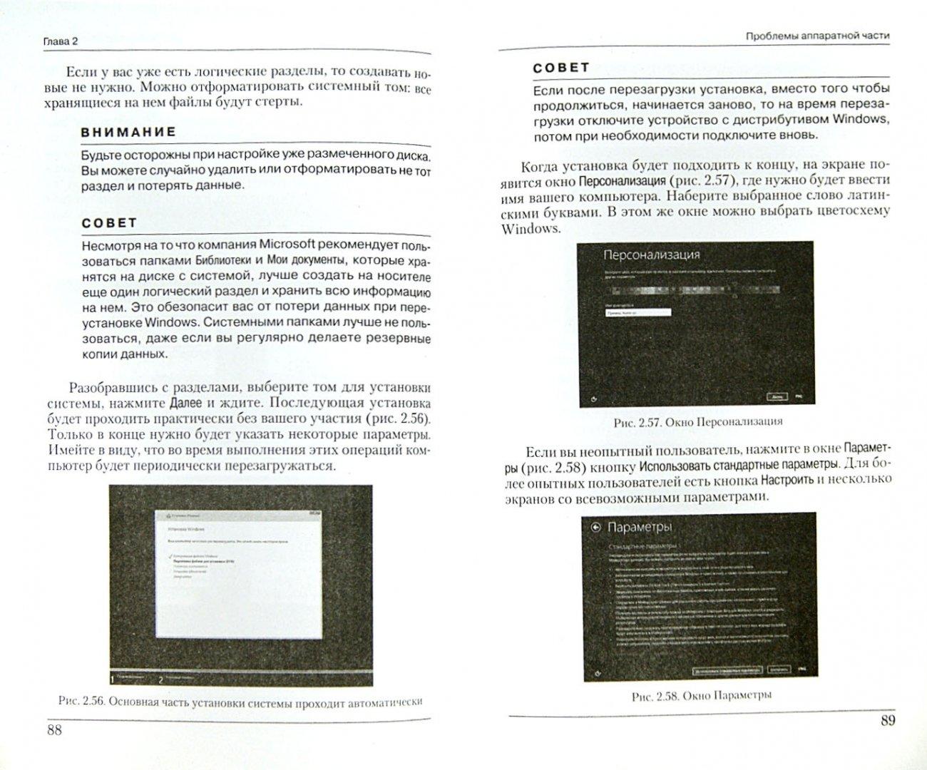 Иллюстрация 1 из 11 для Как правильно пользоваться компьютером - Кирилл Шагаков | Лабиринт - книги. Источник: Лабиринт