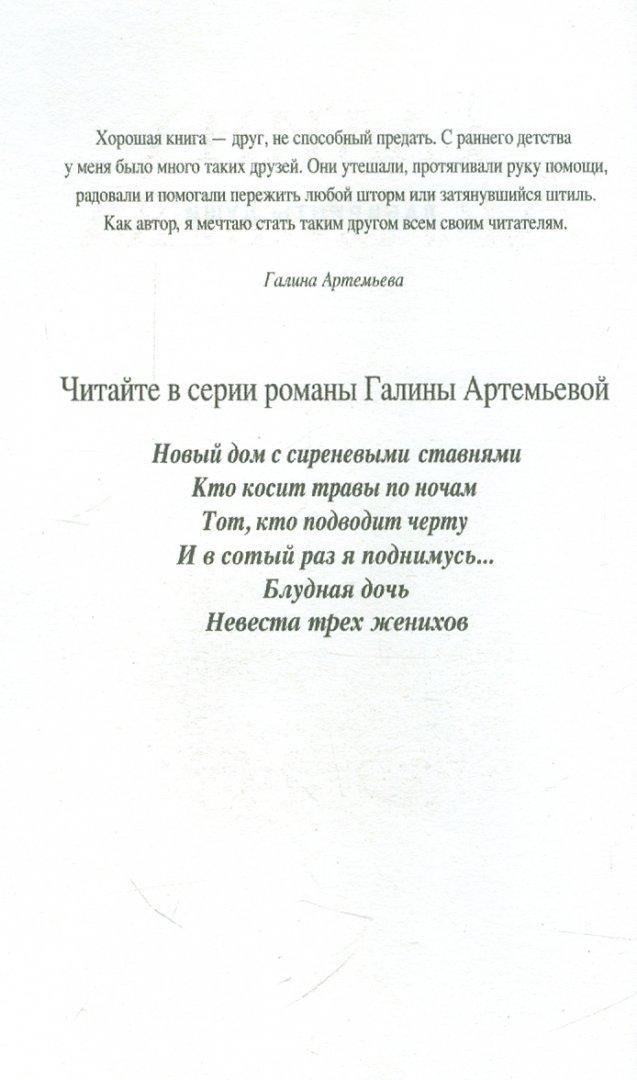 Иллюстрация 1 из 6 для Логово беса - Сергей Зверев | Лабиринт - книги. Источник: Лабиринт