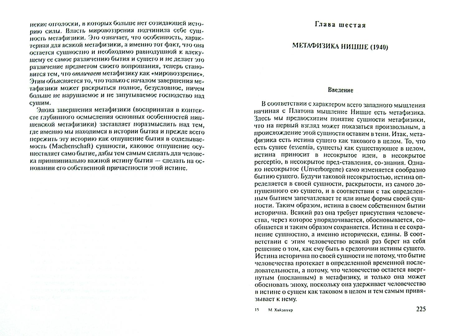Иллюстрация 1 из 27 для Ницше. Том 2 - Мартин Хайдеггер   Лабиринт - книги. Источник: Лабиринт