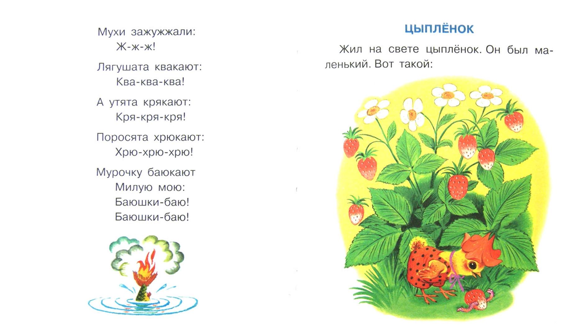 Иллюстрация 1 из 24 для Самое лучшее для малышей - Корней Чуковский   Лабиринт - книги. Источник: Лабиринт