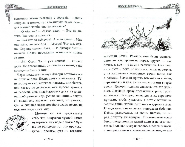 Иллюстрация 1 из 14 для Племянник Чародея - Клайв Льюис | Лабиринт - книги. Источник: Лабиринт