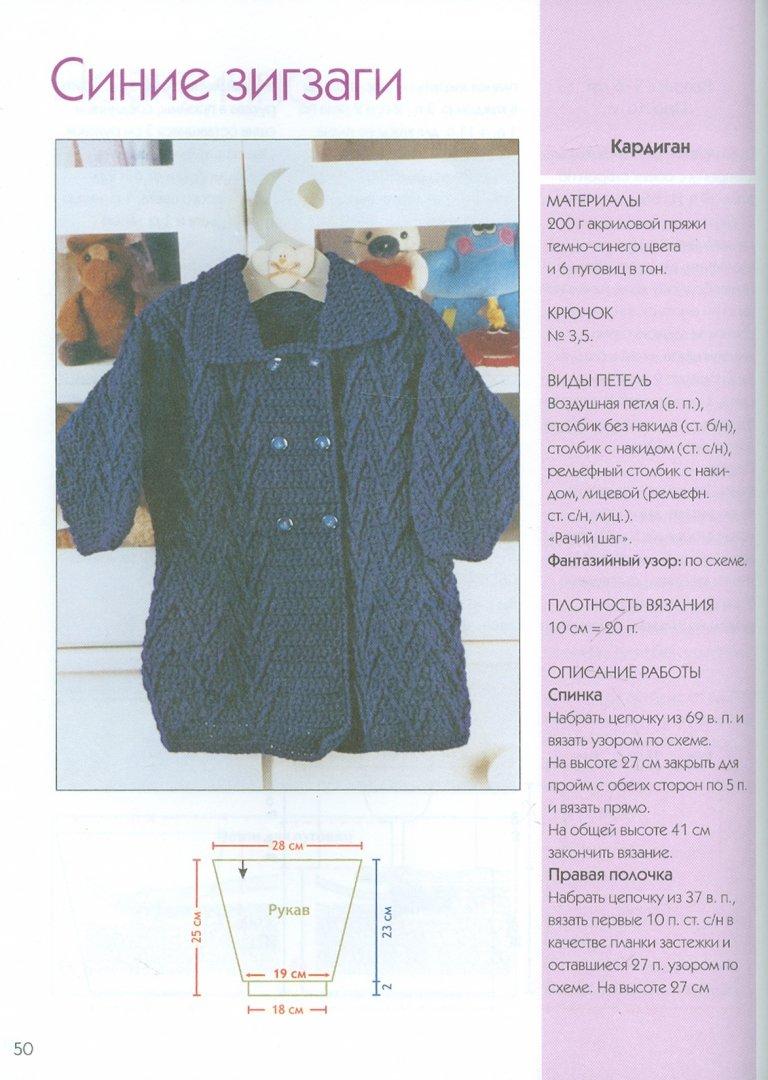 Иллюстрация 1 из 2 для Повседневная одежда | Лабиринт - книги. Источник: Лабиринт