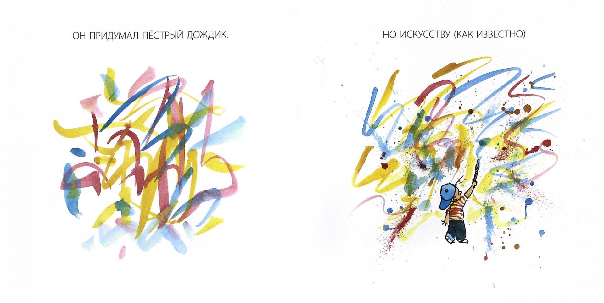Иллюстрация 1 из 13 для Искусство - Патрик Макдоннелл | Лабиринт - книги. Источник: Лабиринт
