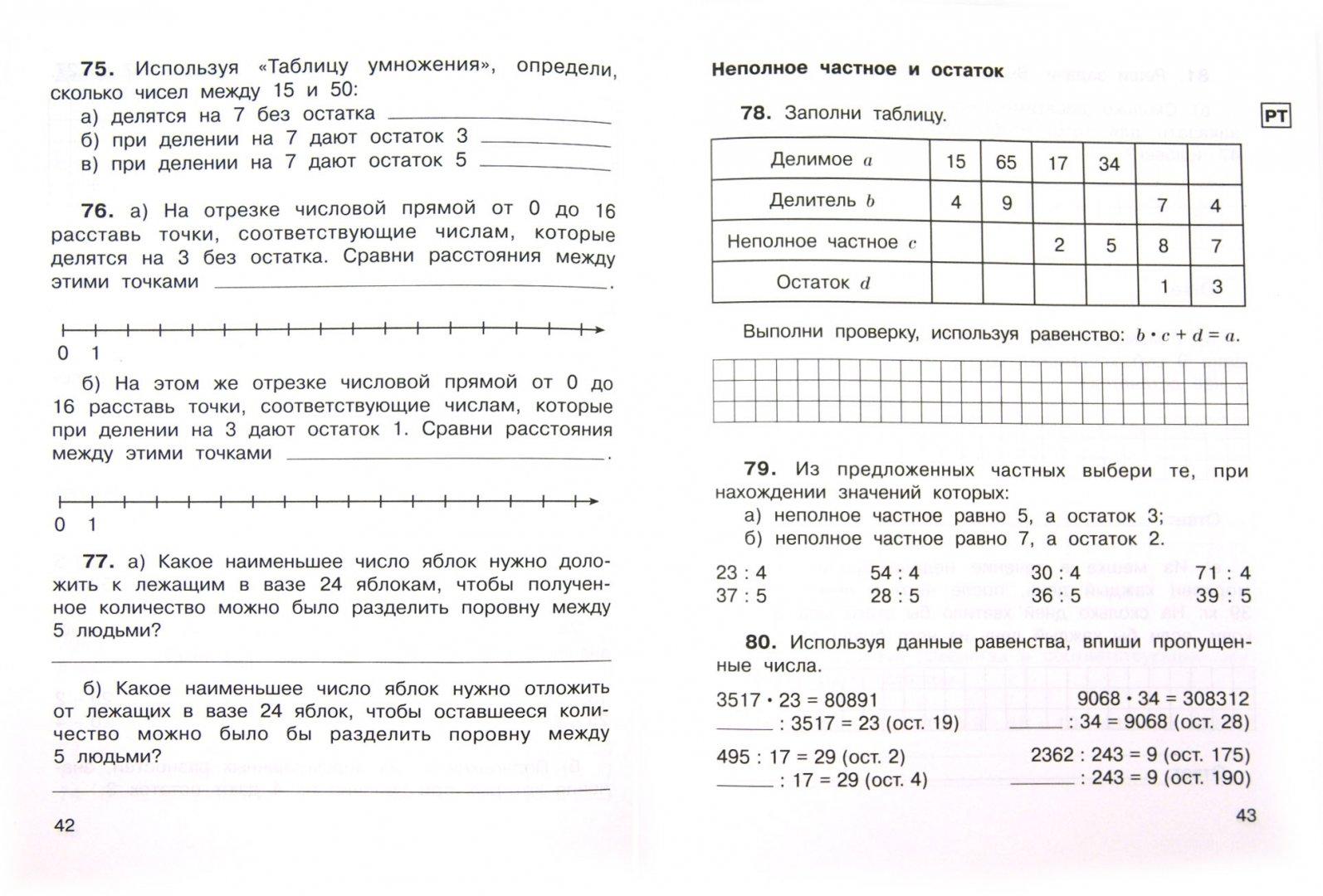 Иллюстрация 1 из 17 для Математика в вопросах и заданиях. 4 класс. Тетрадь для самостоятельной работы №1. ФГОС - Захарова, Юдина   Лабиринт - книги. Источник: Лабиринт