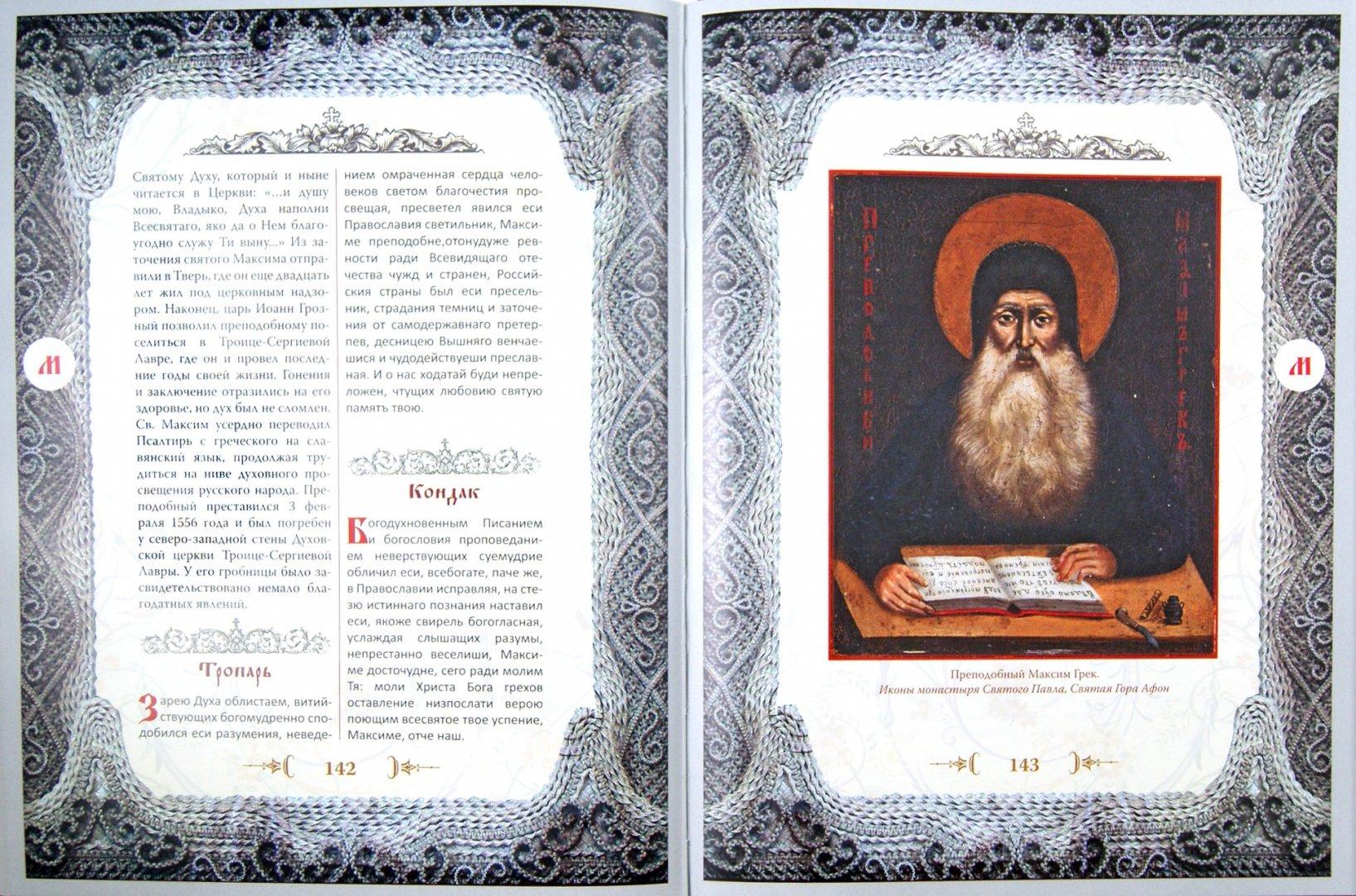 Иллюстрация 1 из 4 для Святые заступники - Елена Прокофьева | Лабиринт - книги. Источник: Лабиринт