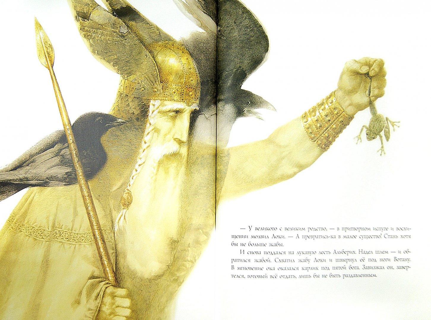 Иллюстрация 1 из 37 для Золото Рейна - Рихард Вагнер | Лабиринт - книги. Источник: Лабиринт