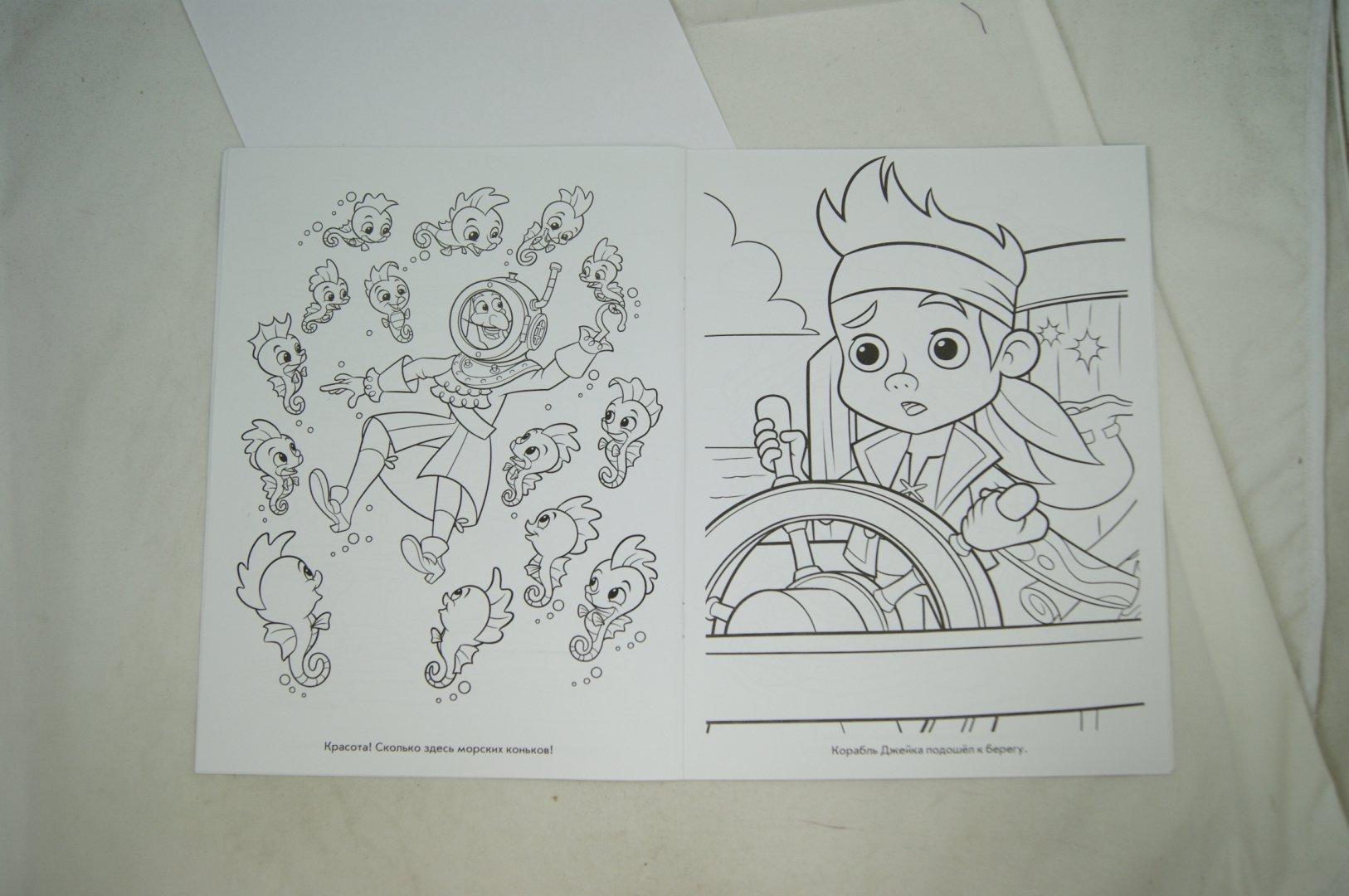 Иллюстрация 1 из 8 для Волшебная раскраска. Джейк и пираты Нетланди (№13105) | Лабиринт - книги. Источник: Лабиринт