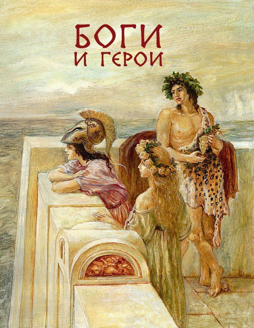 герои легенд древней греции картинки его итогам