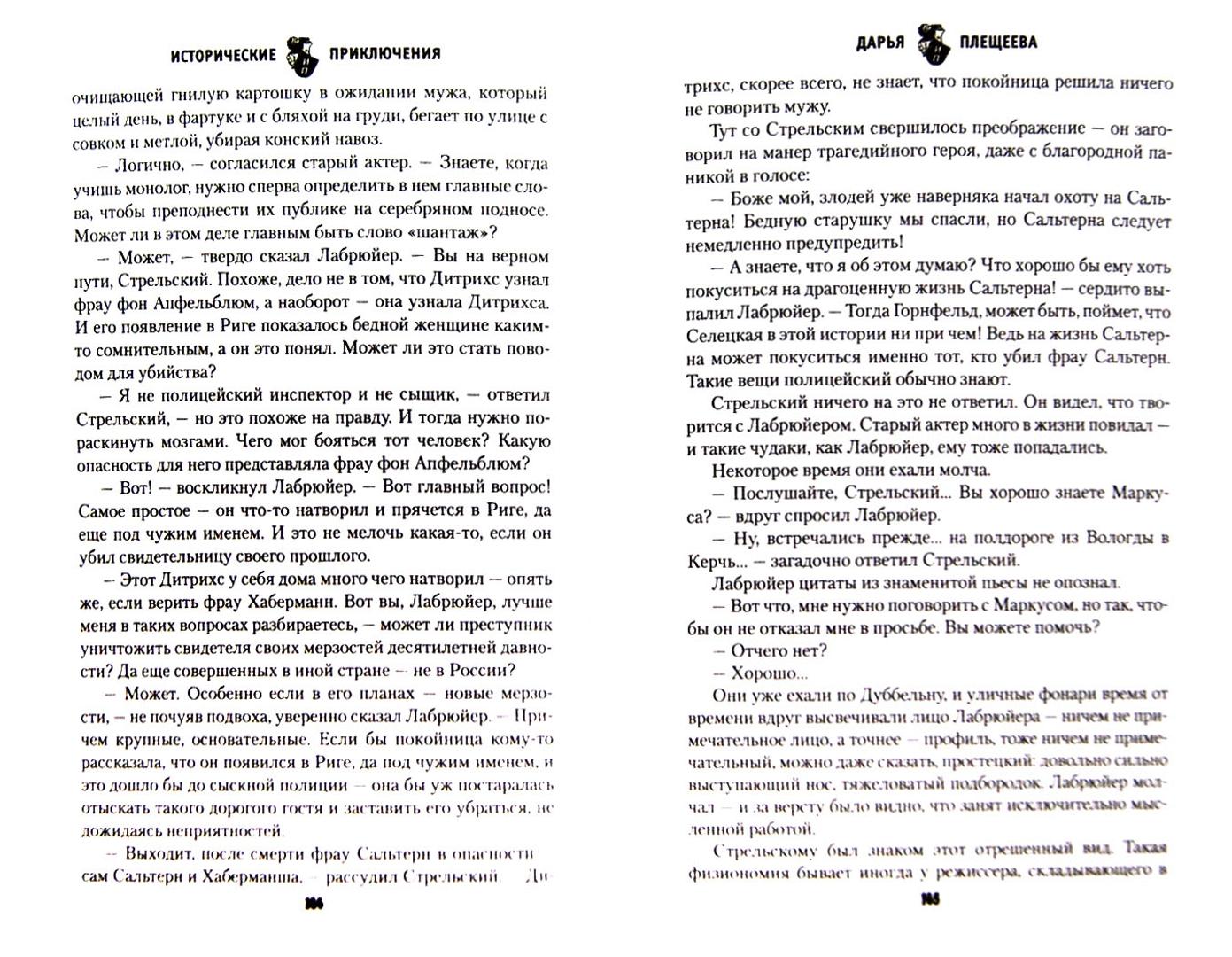 Иллюстрация 1 из 22 для Аэроплан для победителя - Дарья Плещеева   Лабиринт - книги. Источник: Лабиринт