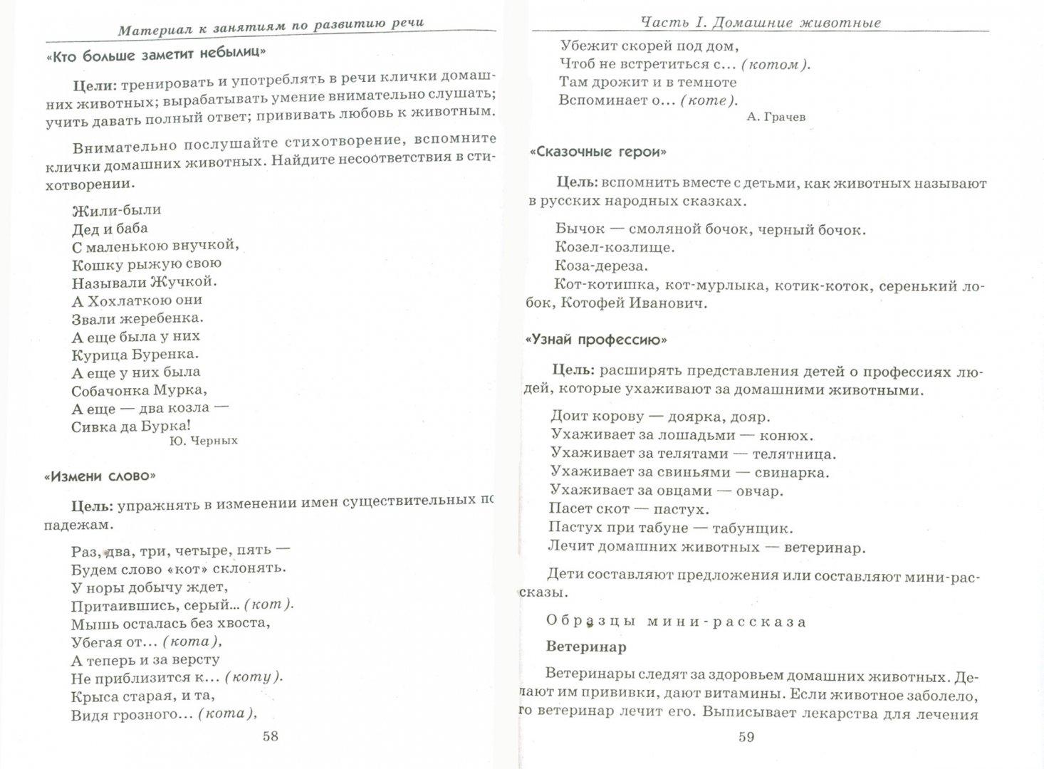 Иллюстрация 1 из 7 для Материал к занятиям по развитию речи: Домашние животные и птицы - Татьяна Подрезова | Лабиринт - книги. Источник: Лабиринт