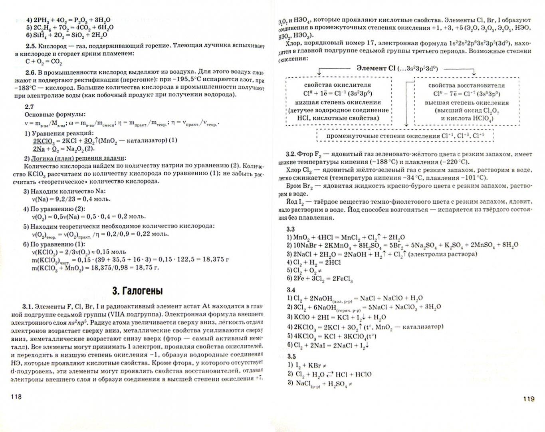 Решение задач по неорганической химии с ответами примеры решения задач в языке паскаль