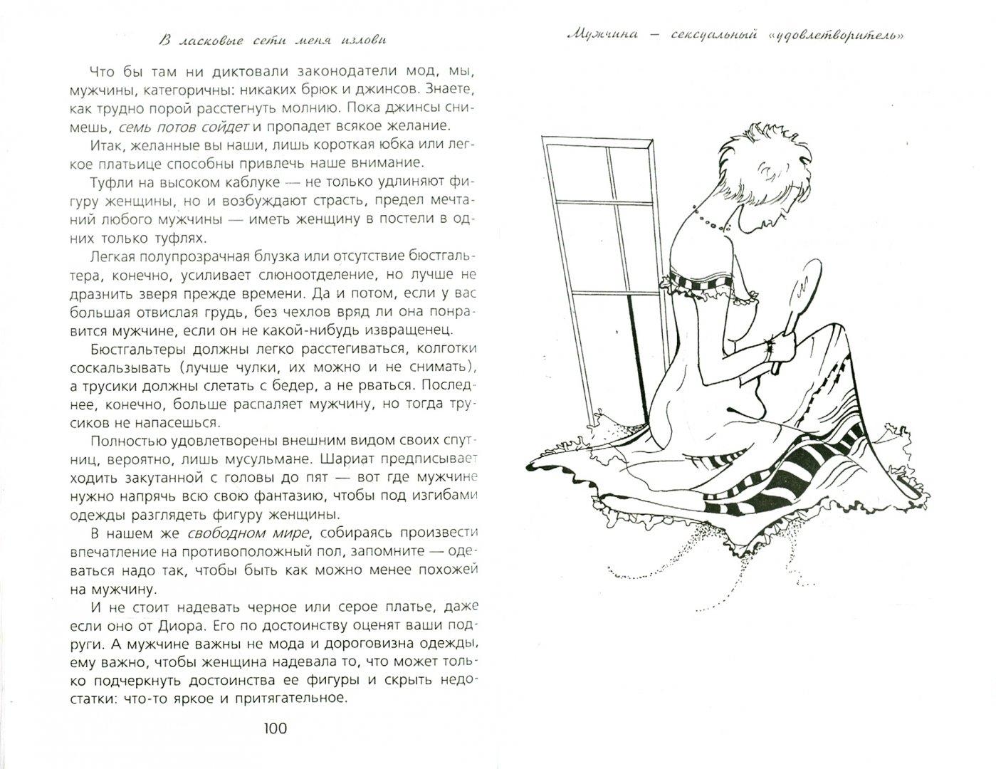 Иллюстрация 1 из 15 для В ласковые сети меня излови… Советы женщинам от настоящего мужчины - Сергей Чугунов | Лабиринт - книги. Источник: Лабиринт