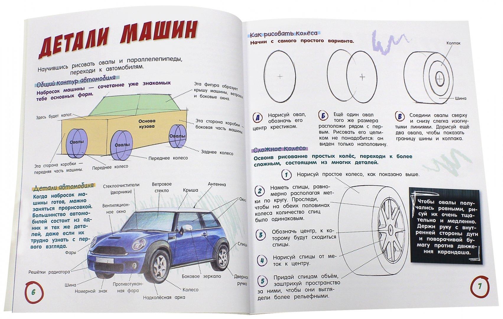 Иллюстрация 1 из 42 для Как нарисовать классную машину - Стив Кэпси   Лабиринт - книги. Источник: Лабиринт
