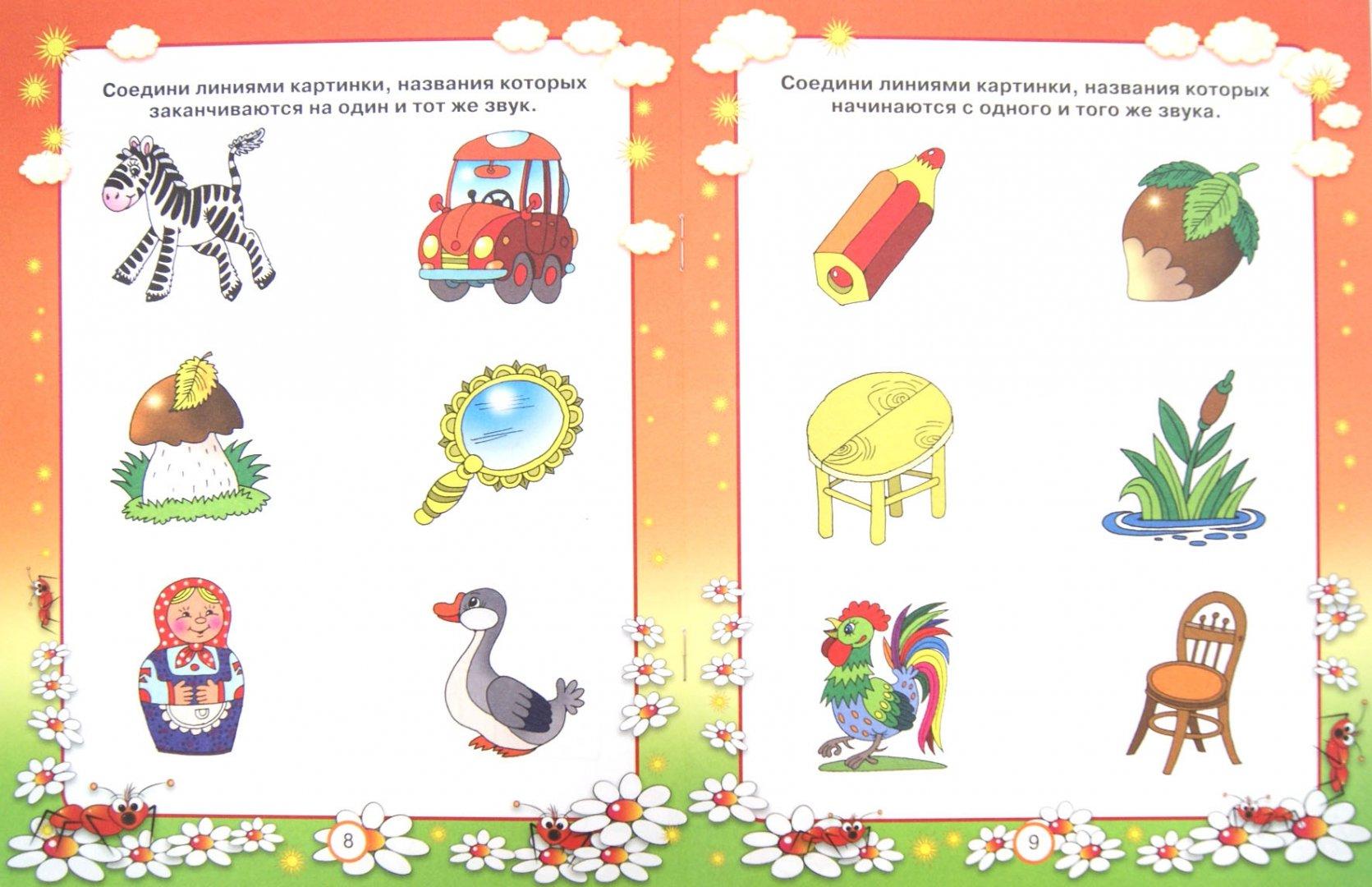 Иллюстрация 1 из 4 для Обучаемся грамоте. Для 3-4 лет - Гаврина, Топоркова, Кутявина | Лабиринт - книги. Источник: Лабиринт