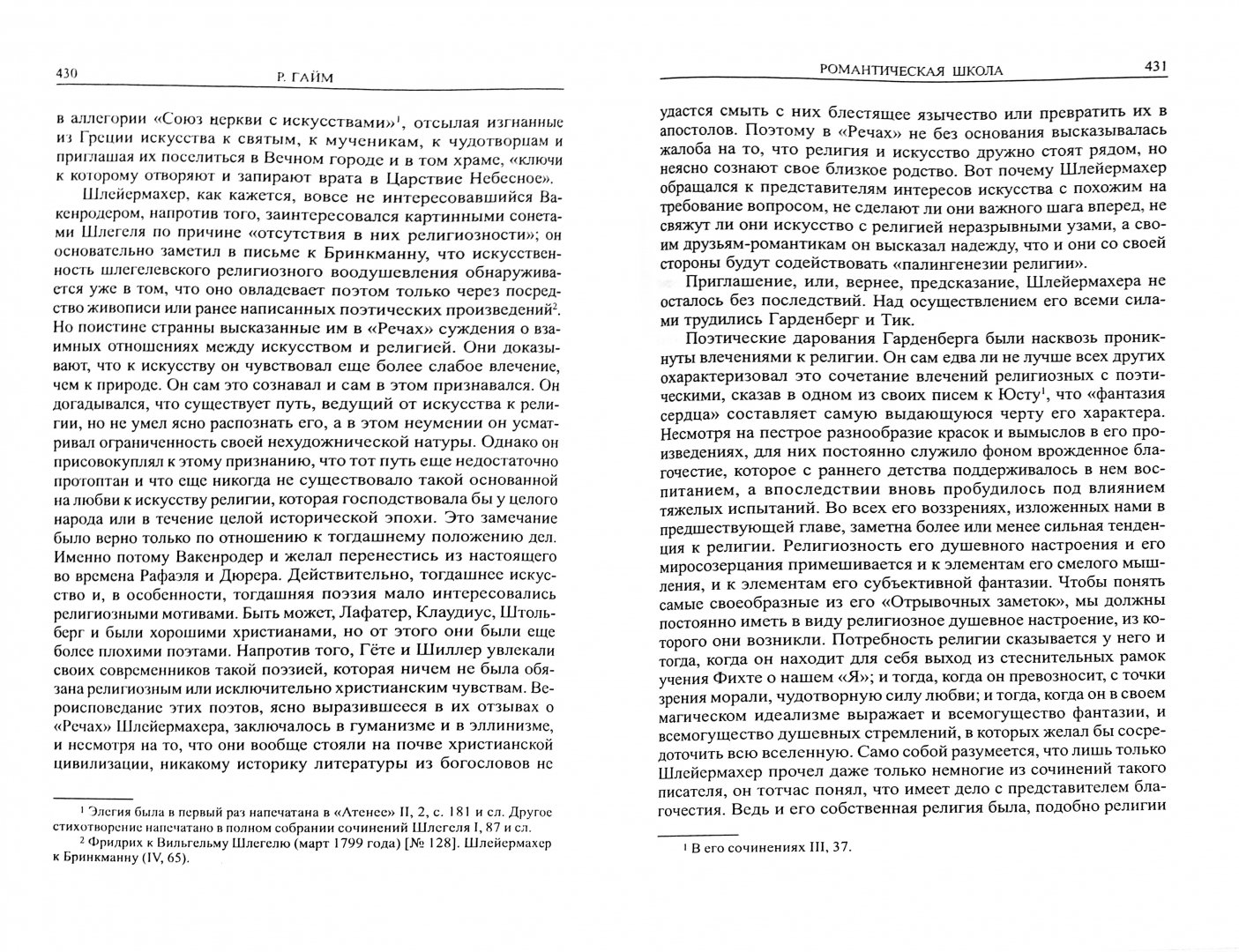 Иллюстрация 1 из 31 для Романтическая школа. Вклад в историю немецкого ума - Рудольф Гайм | Лабиринт - книги. Источник: Лабиринт
