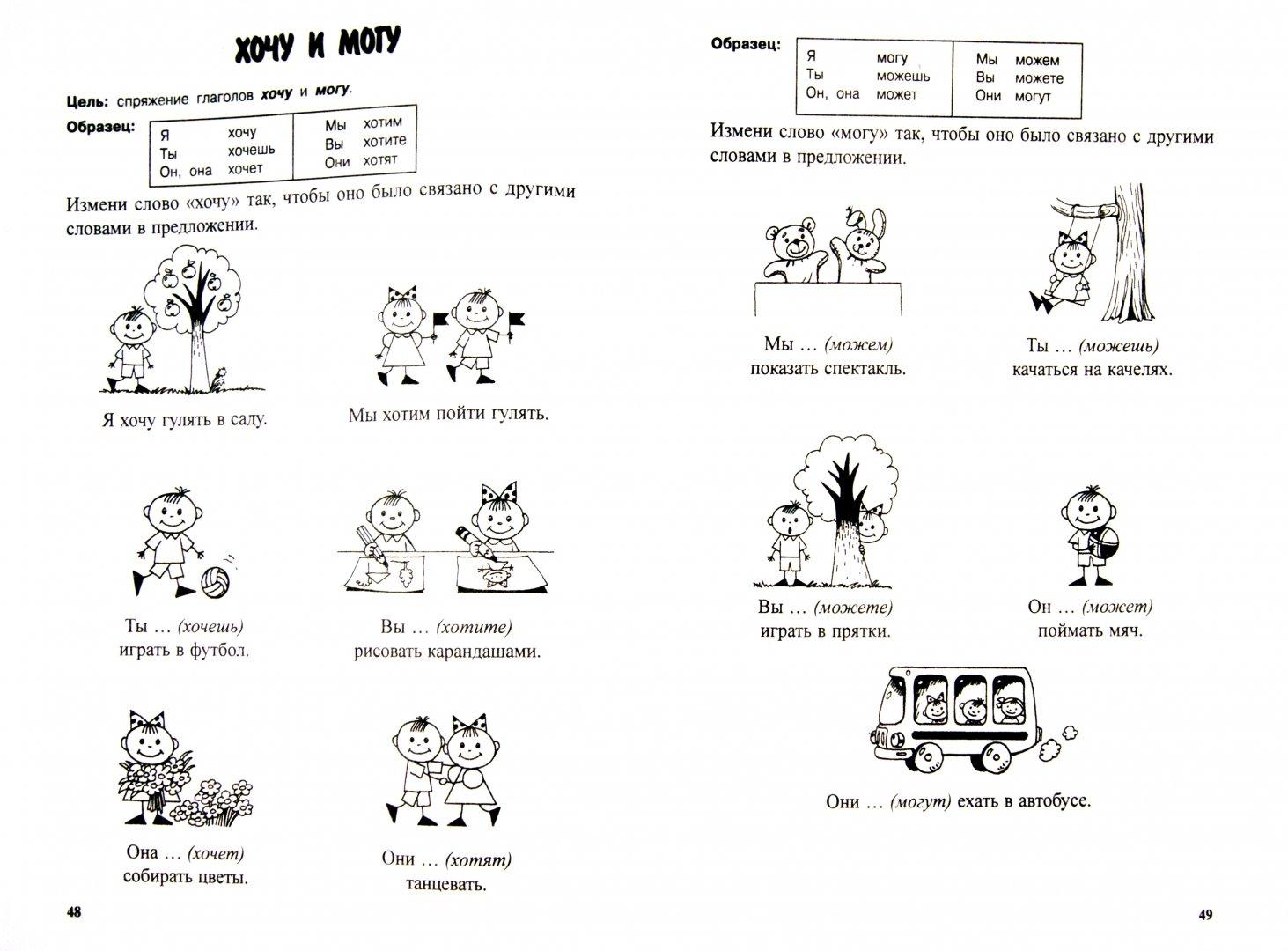 Иллюстрация 1 из 12 для Логопедическая грамматика для малышей. Пособие для занятий с детьми 4-6 лет - Ольга Новиковская | Лабиринт - книги. Источник: Лабиринт