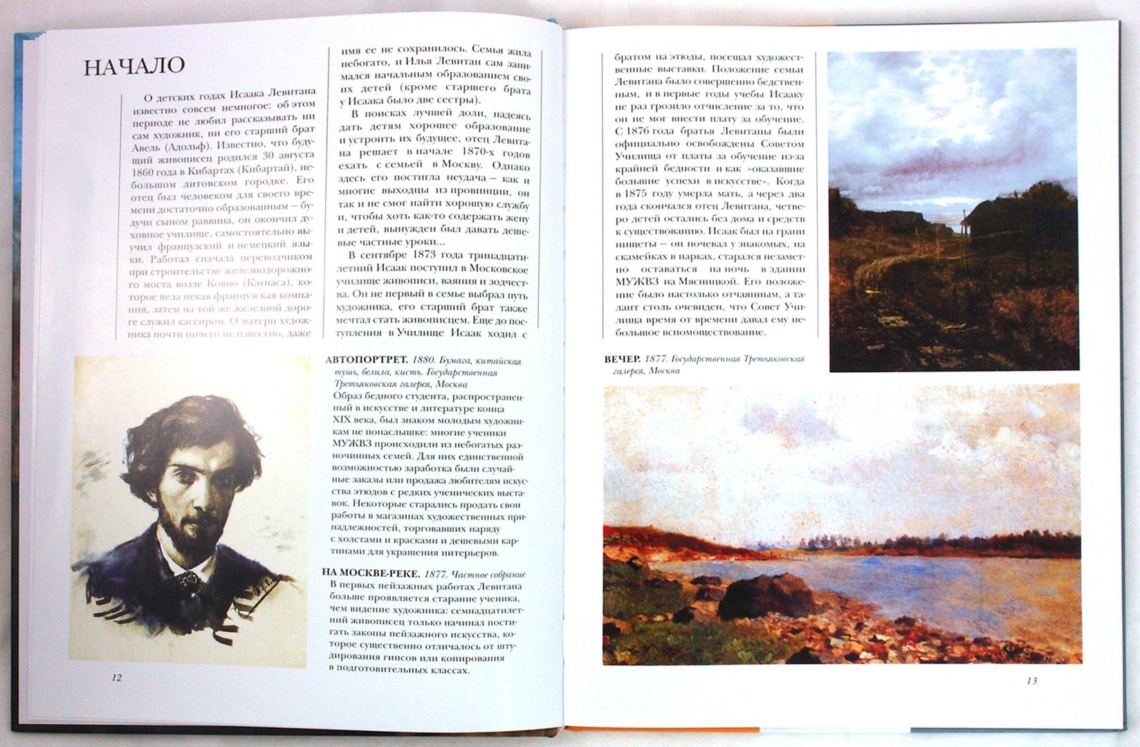 Иллюстрация 1 из 19 для Левитан - Наталья Сергиевская   Лабиринт - книги. Источник: Лабиринт