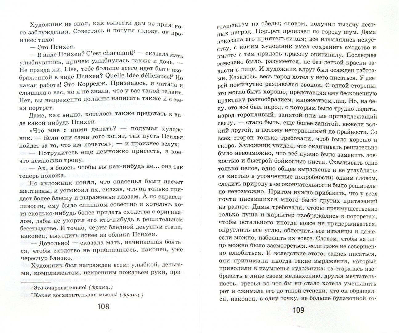 Иллюстрация 1 из 15 для Шинель - Николай Гоголь   Лабиринт - книги. Источник: Лабиринт