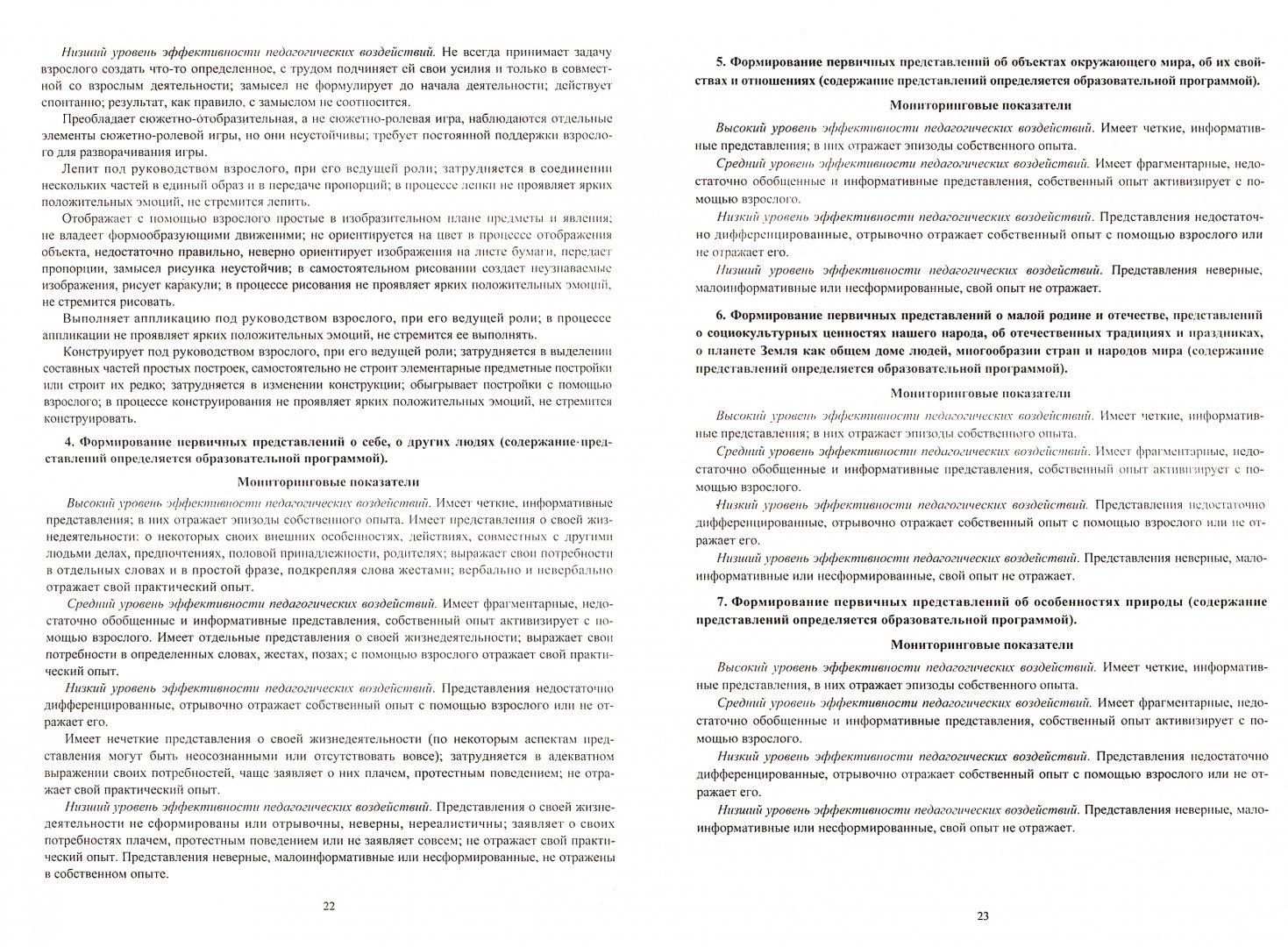 Иллюстрация 1 из 20 для Педагогический мониторинг в новом контексте образовательной деятельности. 1 младшая группа - Юлия Афонькина   Лабиринт - книги. Источник: Лабиринт