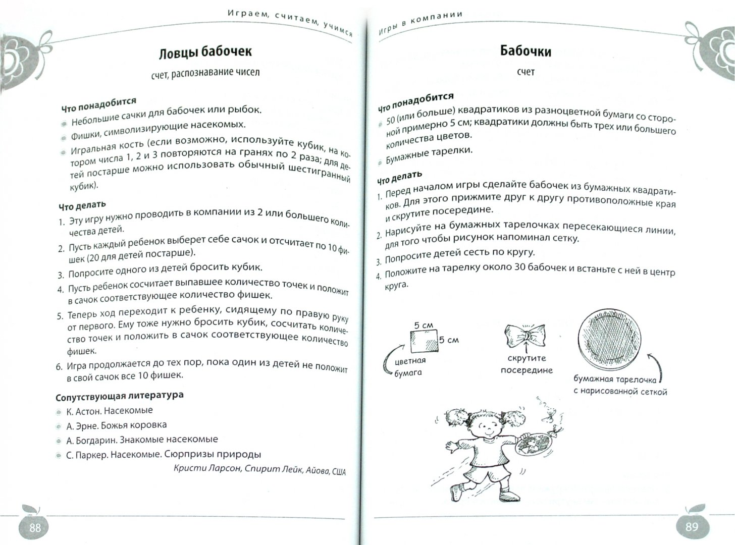 Иллюстрация 1 из 2 для Играем, считаем, учимся. Математические игры дома и на улице. От 3 до 6 лет - Чарнер, Мерфи, Кларк   Лабиринт - книги. Источник: Лабиринт
