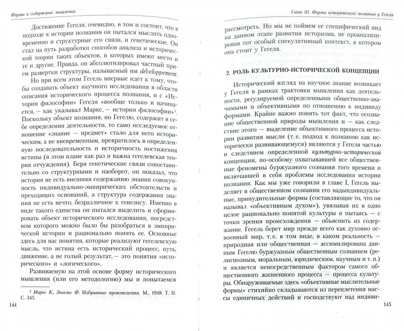 Иллюстрация 1 из 26 для Формы и содержание мышления - Мераб Мамардашвили | Лабиринт - книги. Источник: Лабиринт