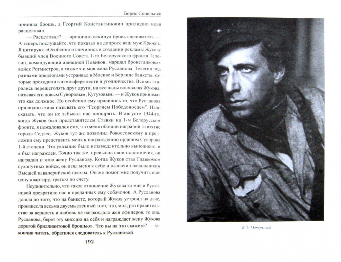 Иллюстрация 1 из 8 для Секретные архивы НКВД-КГБ - Борис Сопельняк   Лабиринт - книги. Источник: Лабиринт